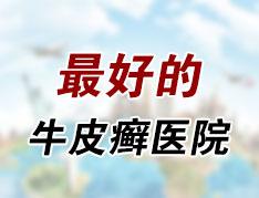 关节型牛皮癣的诊断方法!.jpg
