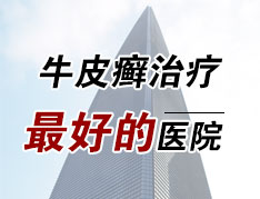 脓疱型牛皮癣的危害是什么?.jpg