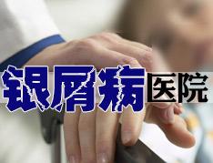 牛皮癣患者鲜有人知的发病症状!.jpg