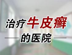 预防头部寻常型皮型牛皮癣复发!.jpg