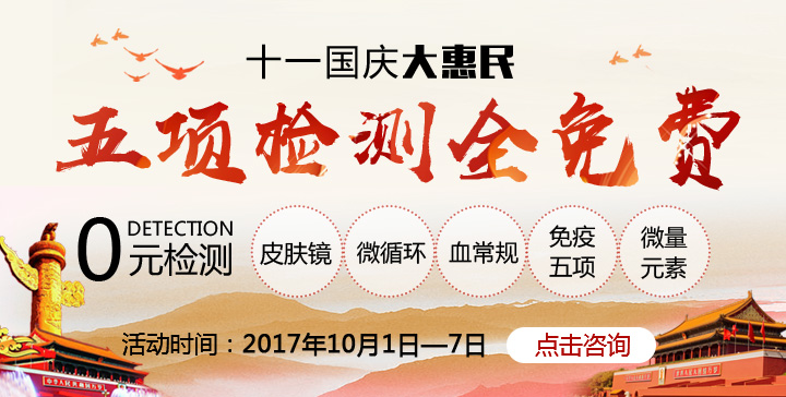 十一国庆大惠民·五项检测全免费