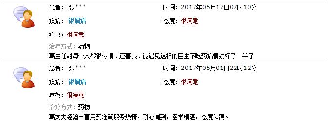 活动丨2017世界银屑病日,北京专家来院会诊