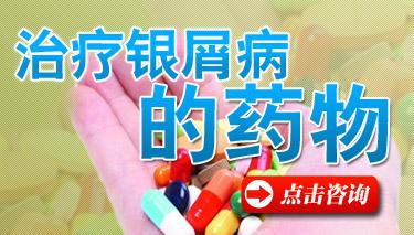 选择西医药物治疗牛皮癣要注意什么?.jpg